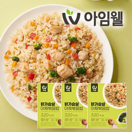 맛있는 닭가슴살 야채 볶음밥 200g 1+1+1팩