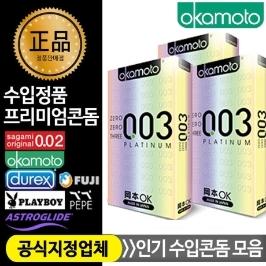 오카모토 003 플래티넘 30P 초박형 콘돔 성인용품