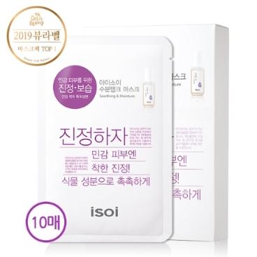 [겟잇뷰티] ★뷰라벨 1위★ 아이소이 수분탱크 마스크 (20ml*10매)