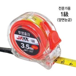 [싸고빠르다] 투명양면 눈금줄자 16mmX 3.5M  (전문가용) 정확한 수직거리 측정 선긋기 표시작업가능
