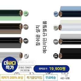 [더싸다특가] 자외선,열차단 4계절 복합단열필름 1m x 5m