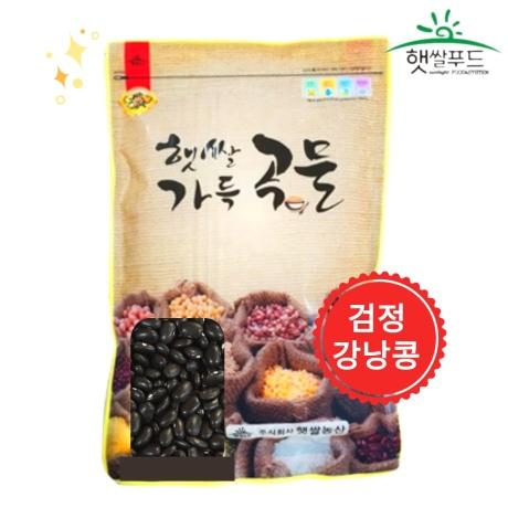 맛있는 검정강낭콩 500g