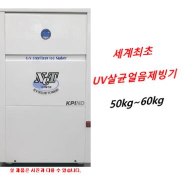 업소용제빙기50kg~60kg급 *세계최초 UV무균얼음제빙기 클린아이스로UST-060 *