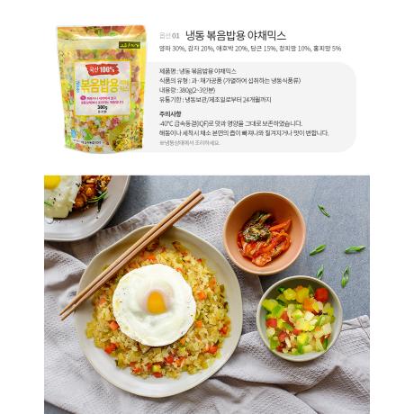 세상 간편해진~♥ 볶음밥용 야채믹스 380g