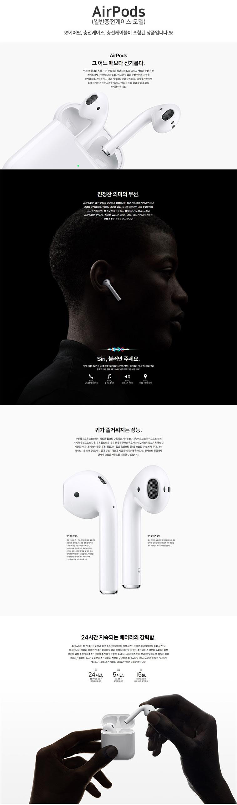 애플(APPLE) AirPods 에어팟2세대 유선충전(MV7N2KH/A)