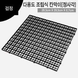 다용도 조립식 칸막이(루바망) (30x30cm, 블랙)
