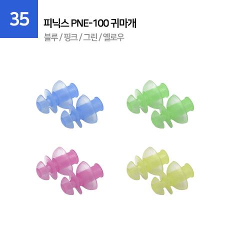 피닉스 PNE-100 귀마개