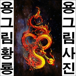 A326-7/인테리어소품/용그림/용사진/화룡/황룡/청룡