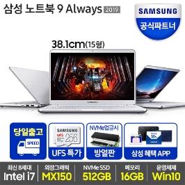 [삼성전자] 삼성전자 노트북9 Always NT950XBE-X716A 고사양 게이밍 고성능
