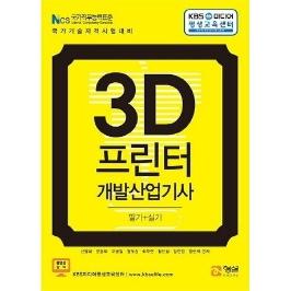 [5%적립] 3D 프린터 개발산업기사 필기 + 실기