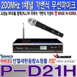 P-D21H, 가변식 200MHz 무선마이크 1채널,고성능 RF 모듈 탑재,LCD 디스플레이,노이즈 차단STEEL구조,PD21