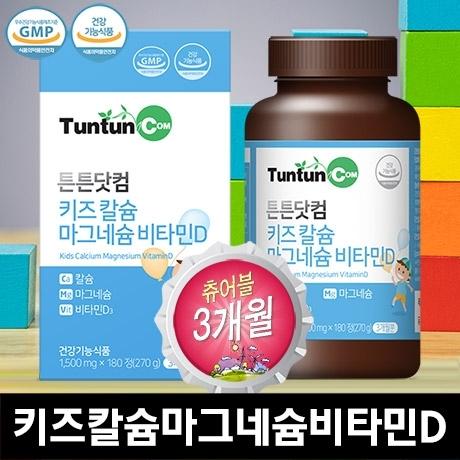 튼튼닷컴 키즈칼슘마그네슘비타민D [3개월분]