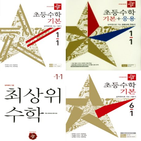 디딤돌 초등수학기본,기본+응용,최상위 (2019년재고)