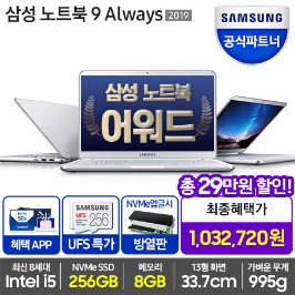 [삼성전자] 삼성전자 노트북9 Always NT930XBV-A58A 사무용 대학생 인강용 가성비