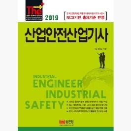 [5%적립] 2019 산업안전산업기사 : NCS 기반 출제기준 반영 - 김재호