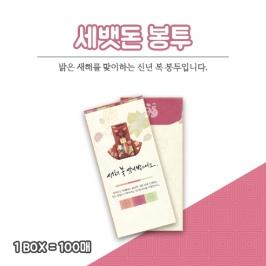 세뱃돈 봉투 100장 (대량구매가능)