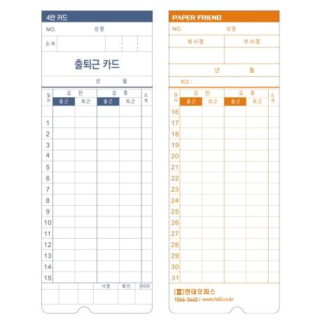[현대오피스] 출퇴근기록기 소모품 카드 EF-123용 카드 100매/4란/정품카드