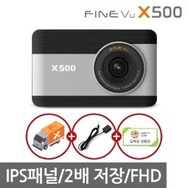 ◆파인뷰 X500 전후방 FHD 2채널 블랙박스 32GB IPS패널 적용(무료장착)