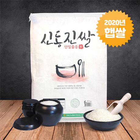 즉시할인★ 20년산 / 영광군농협 신동진쌀 20kg