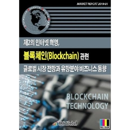 [5%적립] 제2의 인터넷 혁명, 블록체인(Blockchain) 관련 글로벌 시장 전망과 유망분야 비즈니스 동향