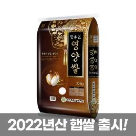 -19년산 햅쌀 영양쌀 20kg ★할인쿠폰발급★