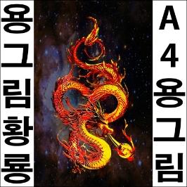 A326-5/인테리어소품/용그림/용사진/화룡/황룡/청룡