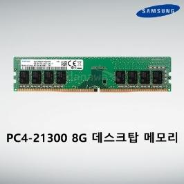 삼성전자 DDR4 8G PC4 21300 C다이 정품 8G PC용 2666Mhz RAM