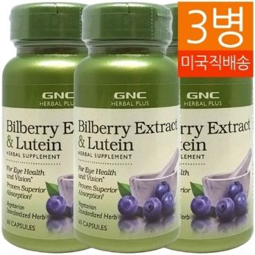 [해외배송] 3병 GNC 허브 빌베리 루테인 Lutein 60캡슐