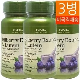 [지앤씨] [해외배송] 3병 GNC 허브 빌베리 루테인 Lutein 60캡슐