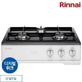 [린나이] [즉시할인] 린나이 3구 가스레인지 RTR-N3000 인기모델 이번주만!