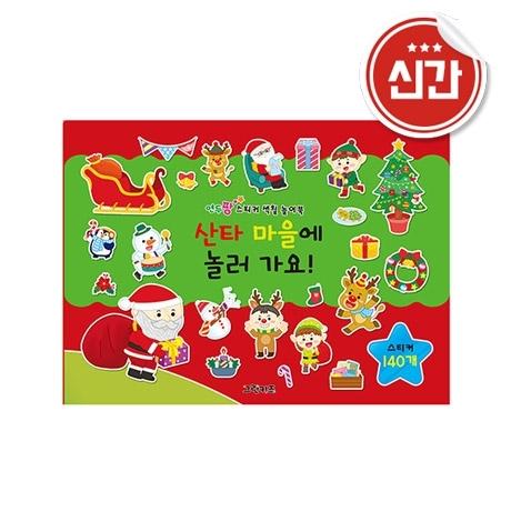 연두팡 스티커 색칠 놀이북 - 산타마을에놀러가요!