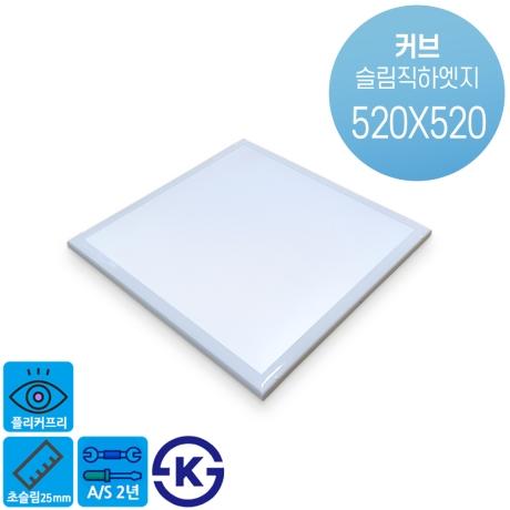 라인조명 LED 커브 슬림직하엣지 세트02 20~30평