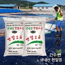간수뺀 소금 국내산천일염 10kg(탈수염)