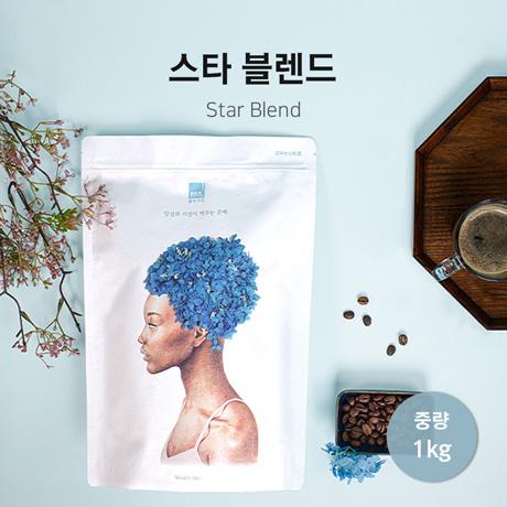 [콩볶는사람들] 스타 블렌드 1KG/당일로스팅 원두커피