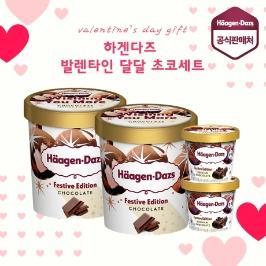 하겐다즈 파인트 초코2개+미니컵 초코2개 초특가SALE 아이스크림