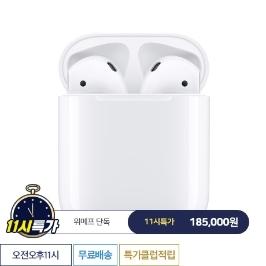 [11시특가] 애플 에어팟 2세대/국내AS 가능/유선 충전 케이스 버전