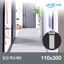 [알집매트] (현대Hmall)[알집] 복도매트 110 3단 (110x300x4cm)