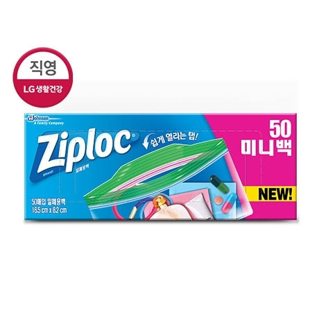 지퍼락 지퍼백 이지오픈탭 미니 50매