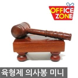 육형제 의사봉 (미니) 원목 모의 재판 법정 의사당