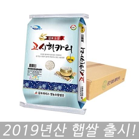 -19년산 햅쌀 김포 고시히카리 10kg