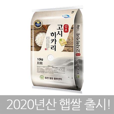 -20년산 햅쌀 김포 고시히카리 PB 10kg