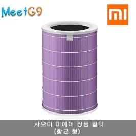 샤오미 미에어 정품 필터(항균 형) / 미에어 필터 / 무료배송
