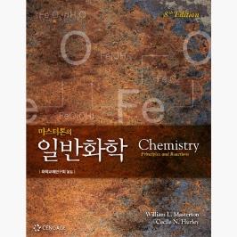 [5%적립] 마스터톤의 일반화학 : 제8판 - William L. Masterton