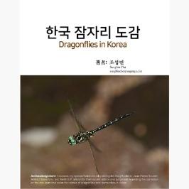 [3%적립] 한국 잠자리 도감 - 조성빈