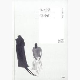 [5%적립] 82년생 김지영 - 조남주
