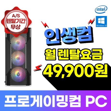인생컴 고사양 프로게이밍PC 본체 윈10 렌탈 i5 RTX2060