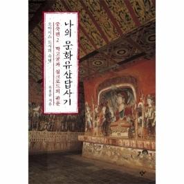 나의 문화유산답사기 중국편 2 (오아시스 도시의 숙명,막고굴과 실크로드의 관문)