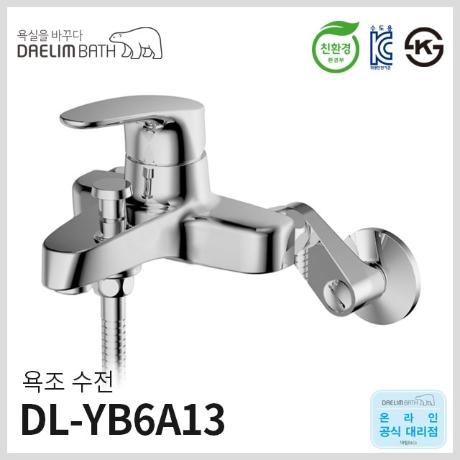 [대림바스] 욕조/샤워수전 DL-YB6A13