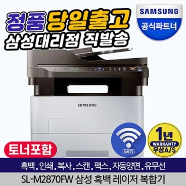[온라인최저가]SL-M2870FW+토너포함 / 사업자특별할인 / 삼성흑백레이저복합기 / 바로출발 상품