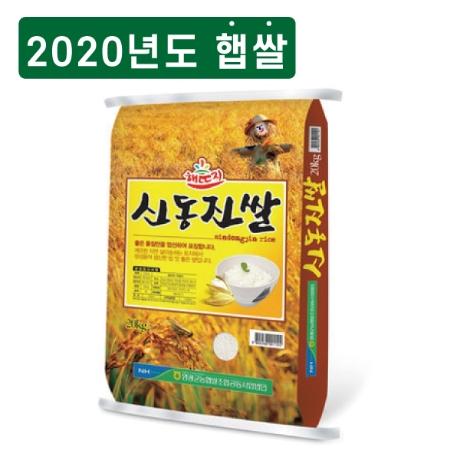 [20년햅쌀] 검증된 품종 영광농협 신동진 쌀 20kg